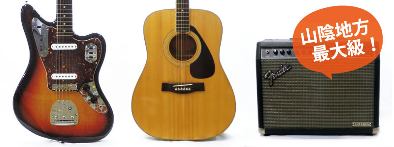 中古楽器の買取と販売