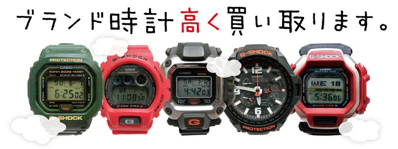 Gショック、時計の買取について