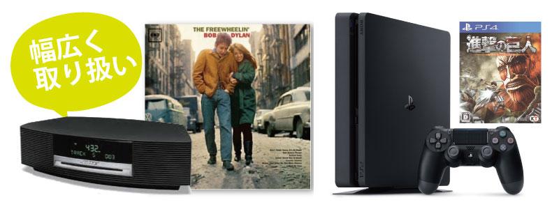 中古ゲーム、レコード、家電の買取と販売