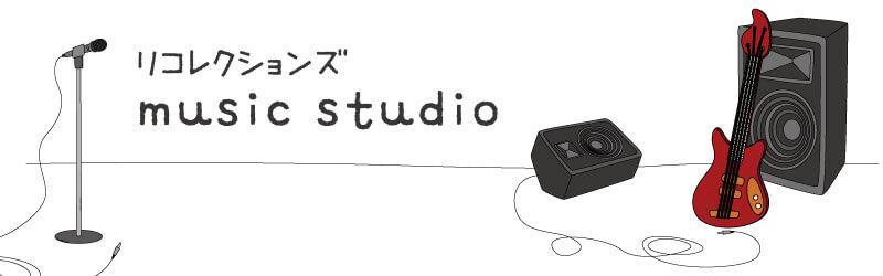 リコレクションズ音楽スタジオ