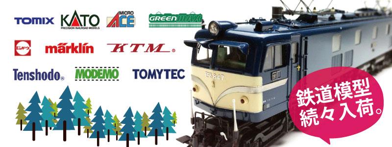 鉄道模型の買取と販売