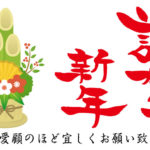 「新年のご挨拶」と売り場拡張のお知らせ!