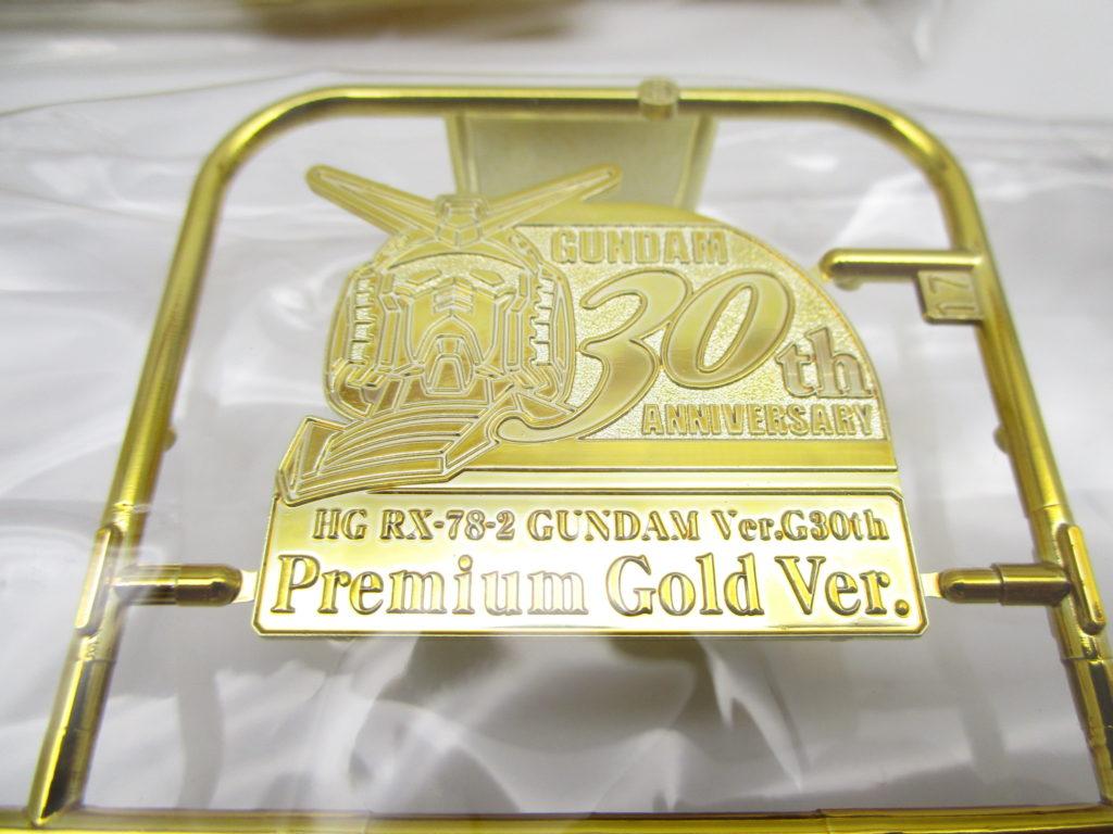 1/144 HG RX-78-2 ガンダム Ver.G30th プレミアムゴールドバージョン プレミアムバンダイ限定のロゴ