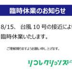 台風10号の接近により臨時休業致します。
